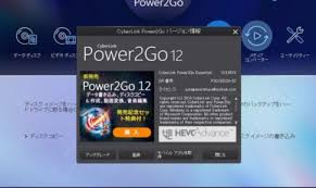 Power2Go Essential 13.0 Build 0523 Crack With Registration Key Free Download 2019